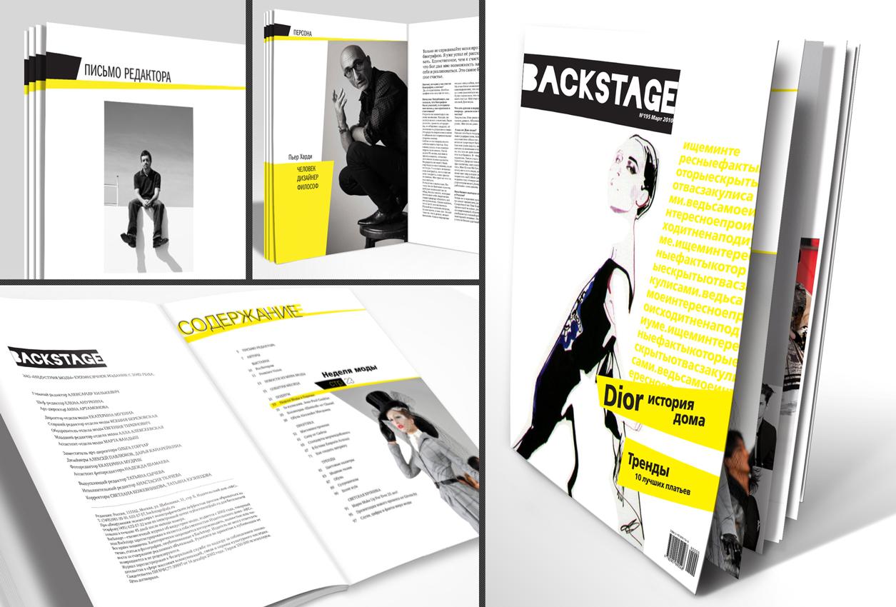 Журнал графический дизайн