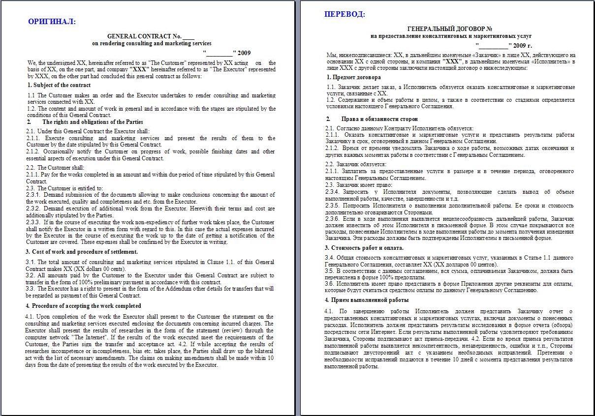Договор об оказании услуг по дизайну