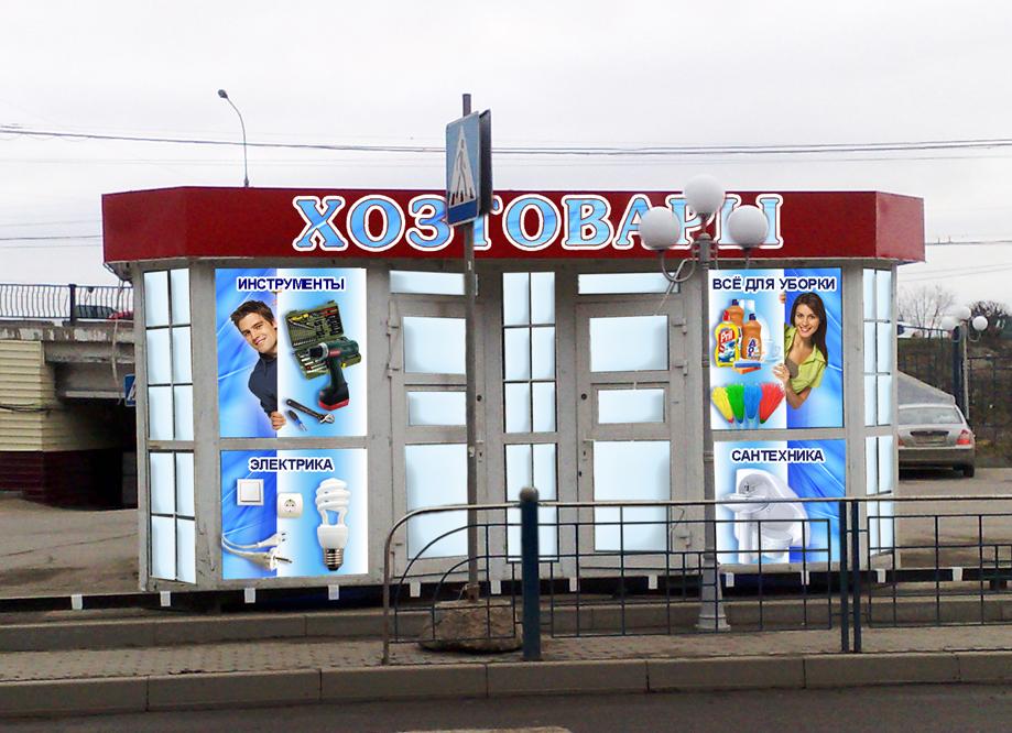 Наружная реклама магазина хозтоваров подать рекламу в газету перми