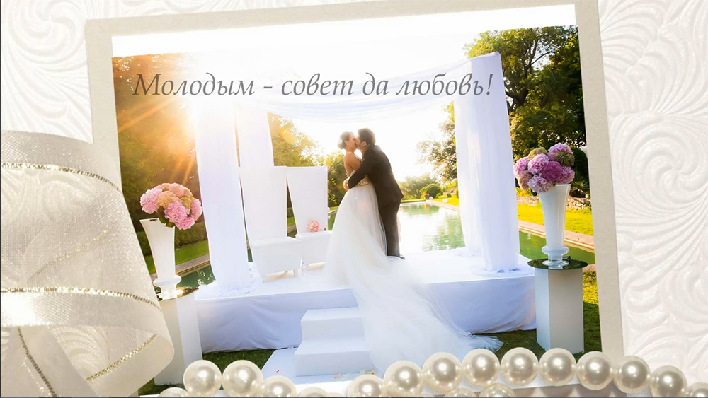Слайды на свадьбу примеры