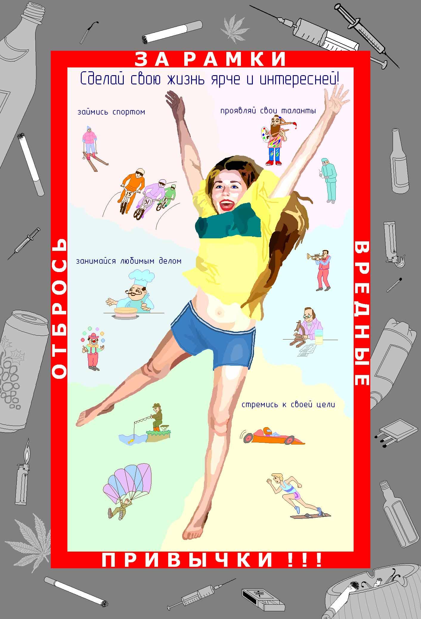 Рисунки на тему спорт и здоровый образ жизни.