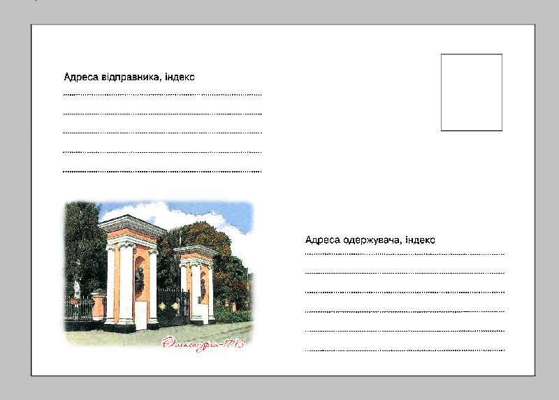конверт - Приклад № 1