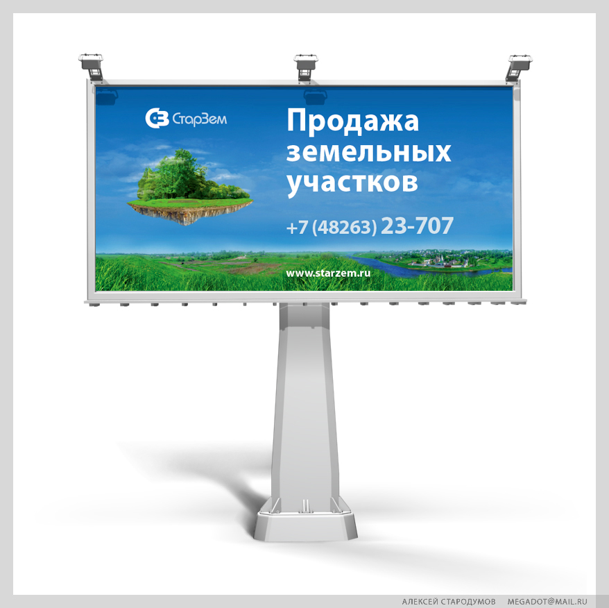Размещение свободных поверхности рекламных щитов