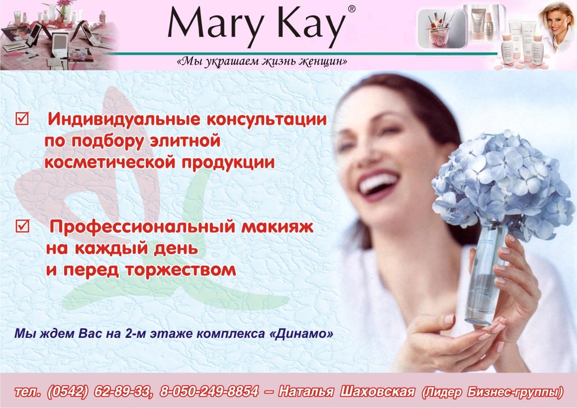 meri-key-kontakti