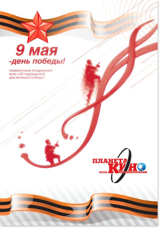 Конкурсы к празднику 1 мая для