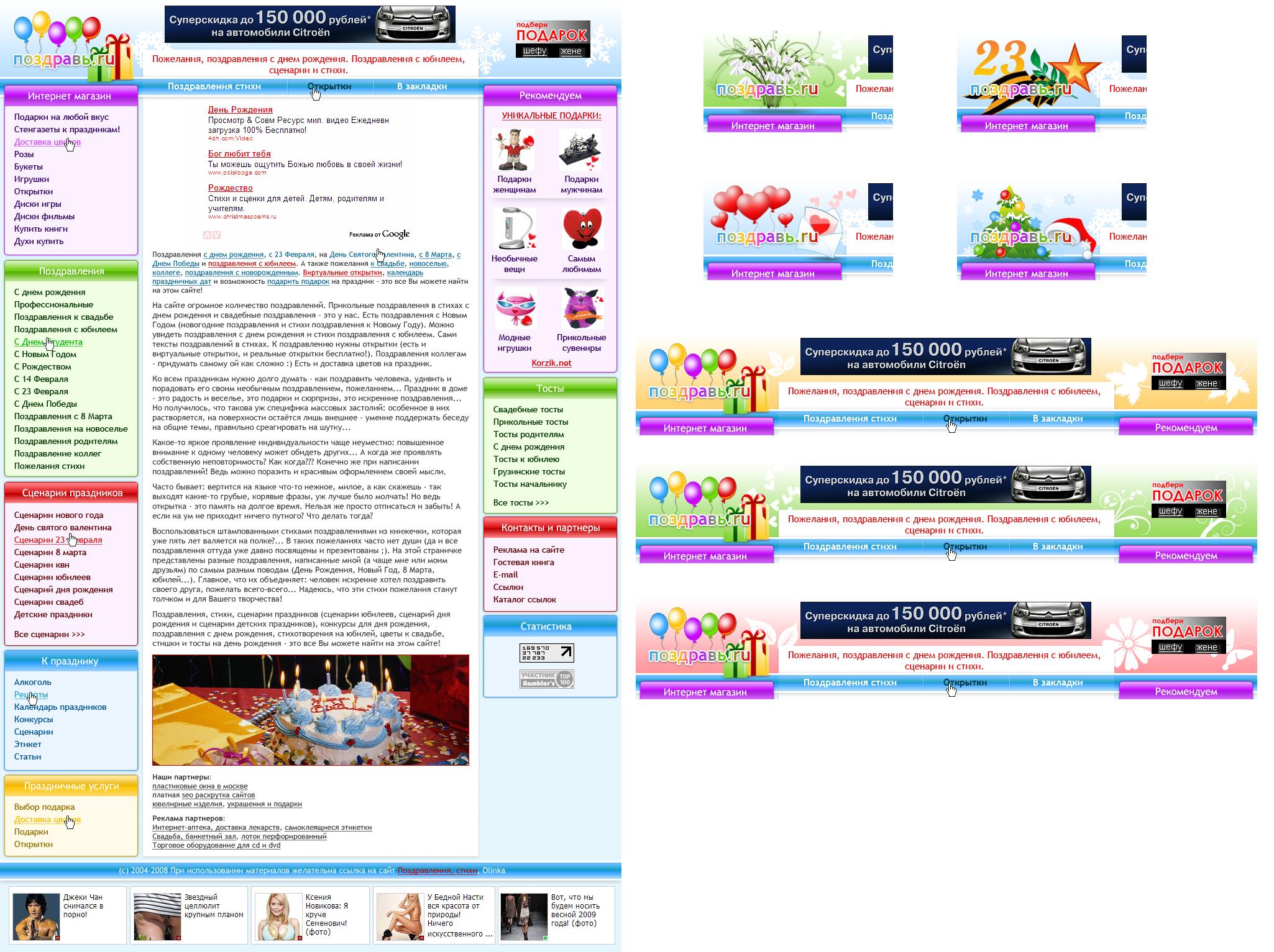 Лучший сайт с открытками 882