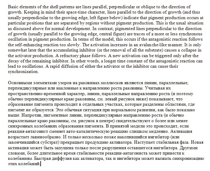 Перевести медицинский текст с английского на русский