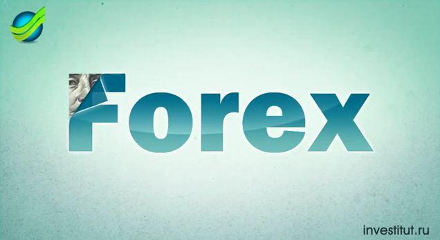 Презентация форекс