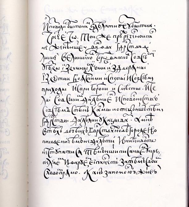 Красивым почерком написать поздравление 61