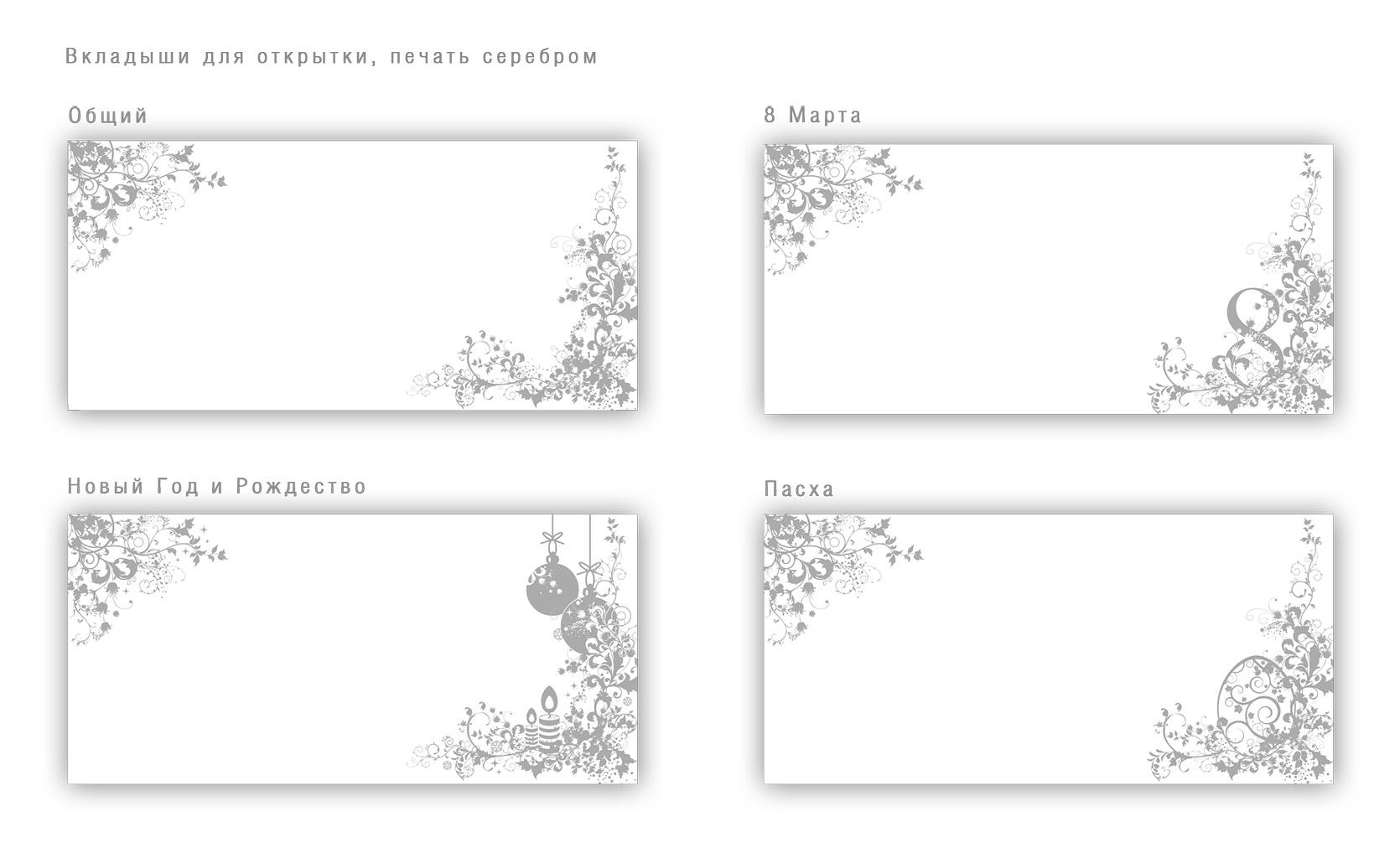 Макет открытки с текстом