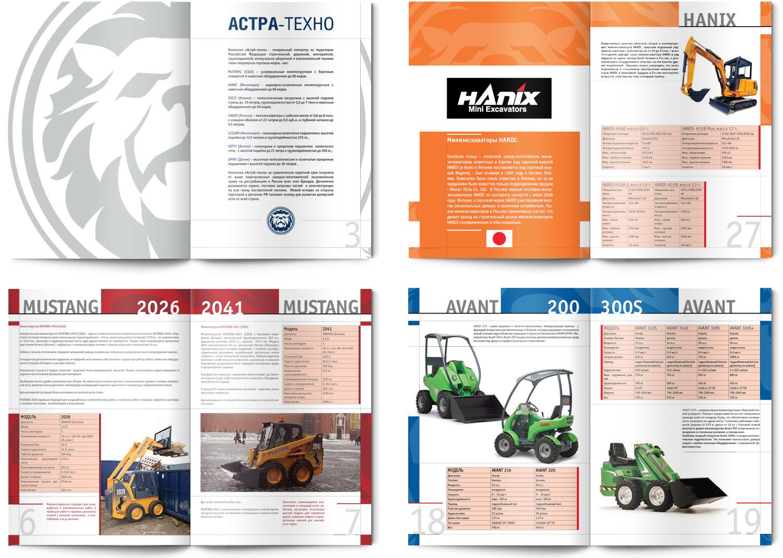 Верстка и дизайн брошюры