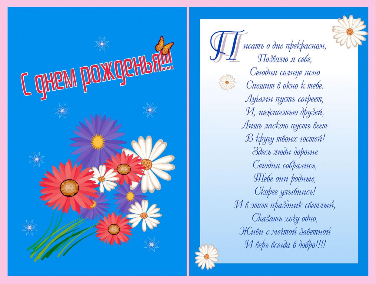 Поздравления с днем рождения для плимяницы