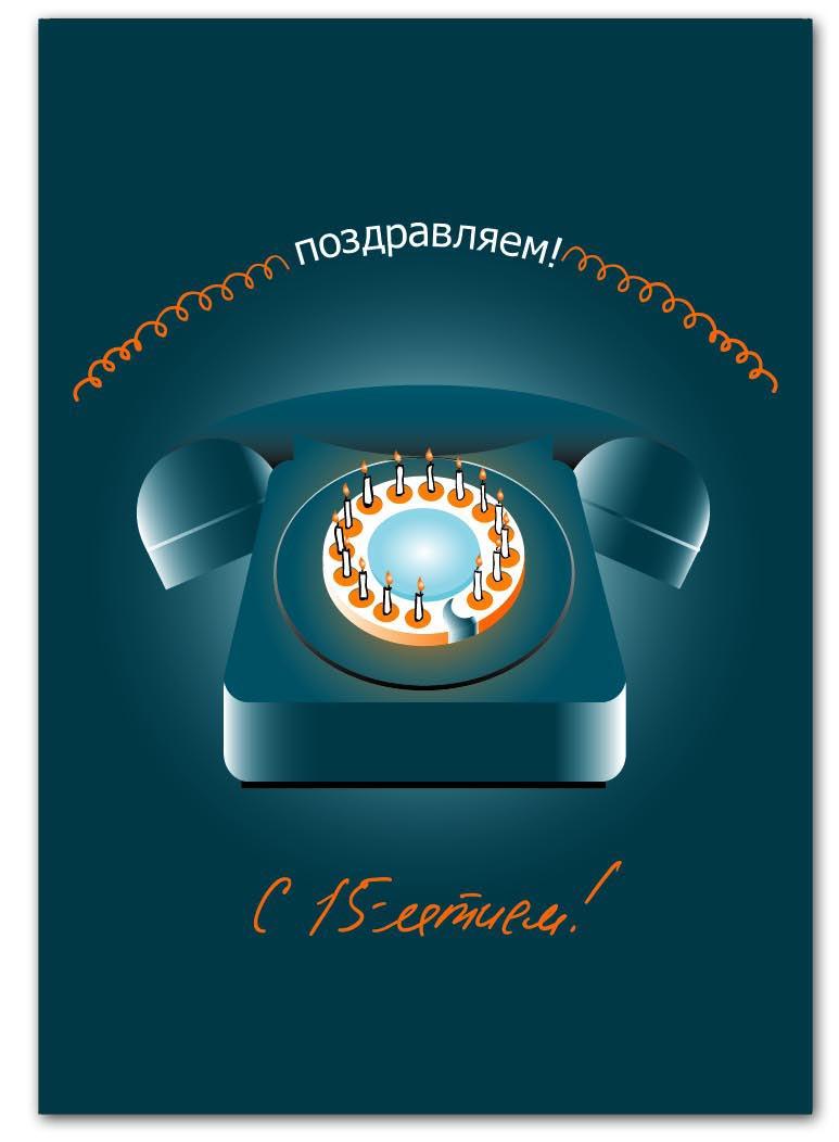 открытка к 15 летию знакомства