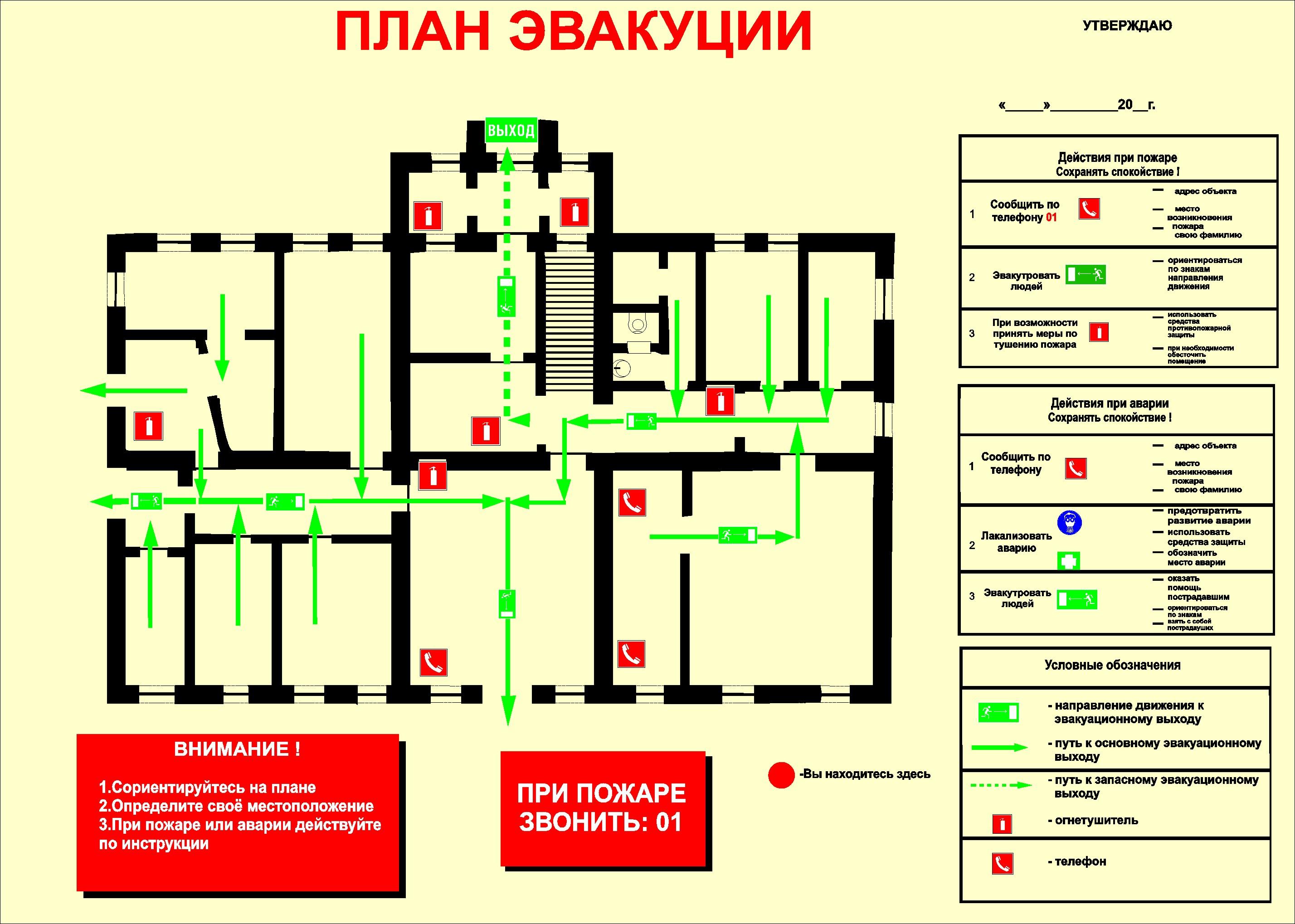 На работе необходимо обновить план эвакуации.  Ну, помните, почти в каждом помещении висит.