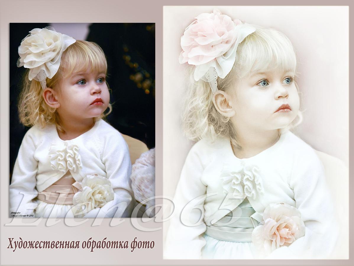 Красивая обработка фото ребенка
