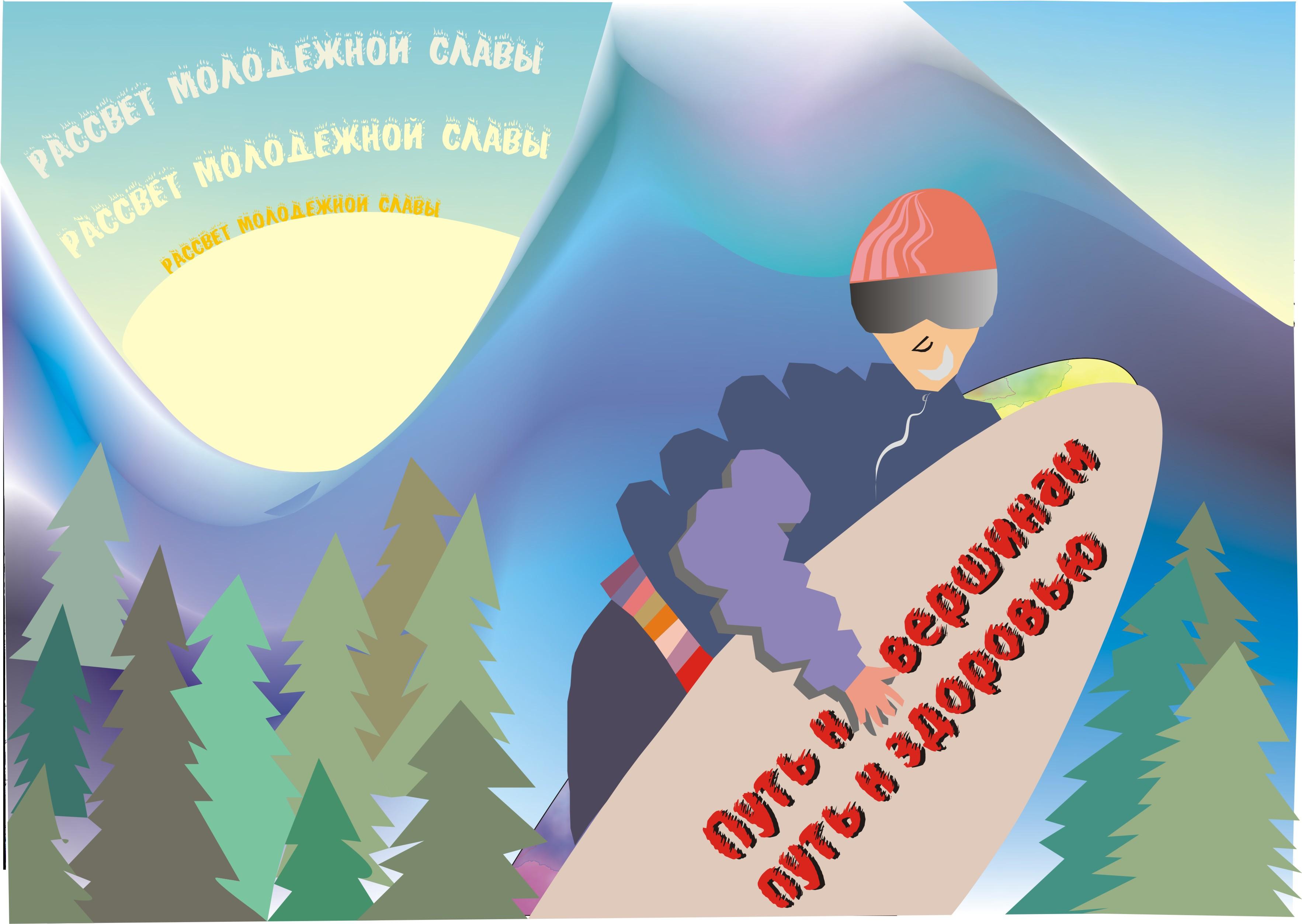 плакат о здоровом образе жизни среди молодежи.