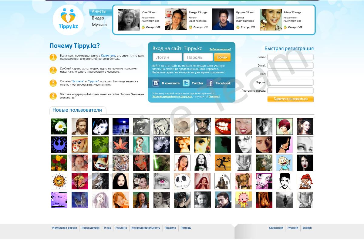американцами сайт регистрация с знакомств