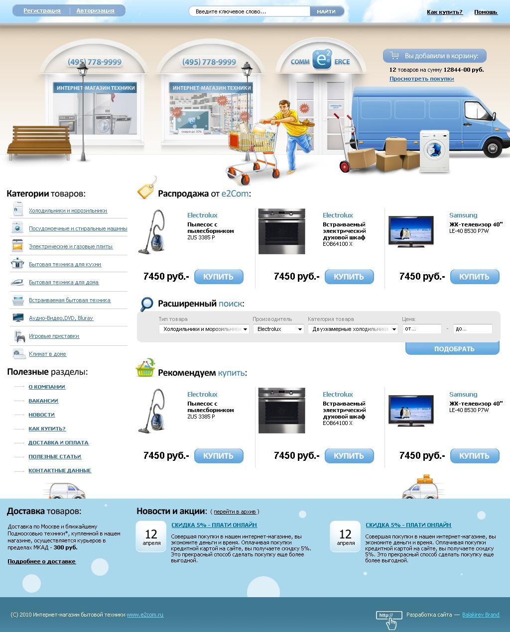 Интернет магазин техники бытовой 3