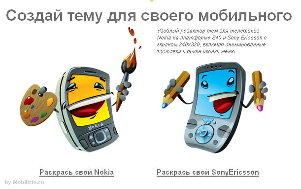 Удалённая работа Работа фрилансера Заводник Леонид Kvazar Конструктор тем для мобильных телефонов
