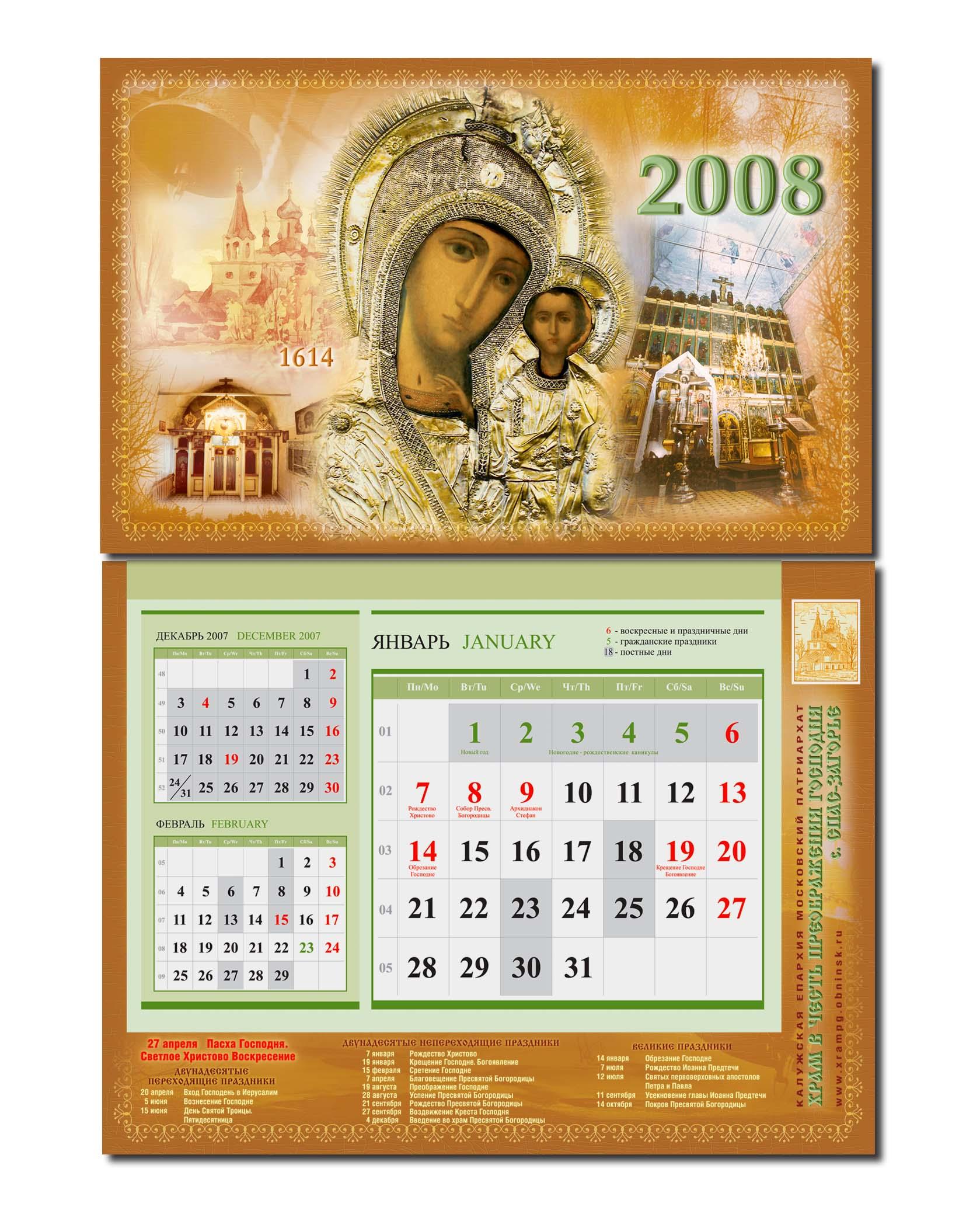 Церковный календарь 17 августа