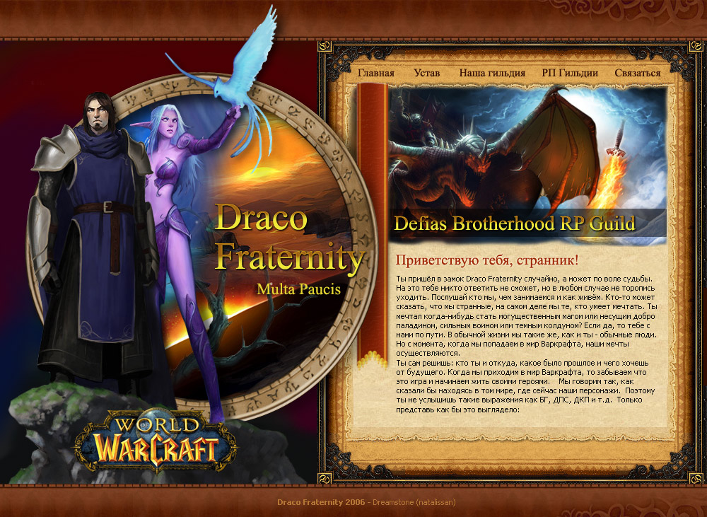 [WoW]Draco Fraternity фан сайт