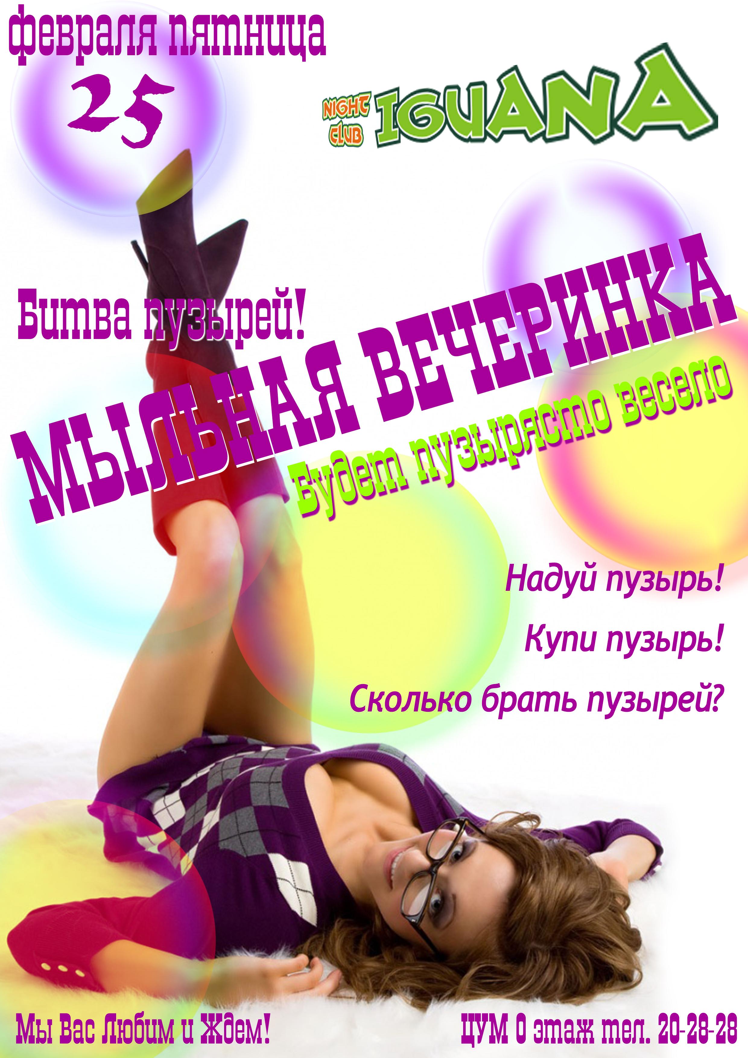 russkoe-pati-v-klube