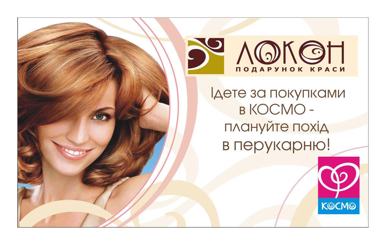 Визитка для парикмахерской локон