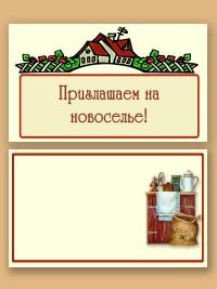 Приглашение на новоселье открытка своими руками